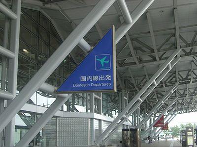 新潟空港.jpg