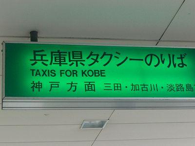 神戸に行きます.jpg