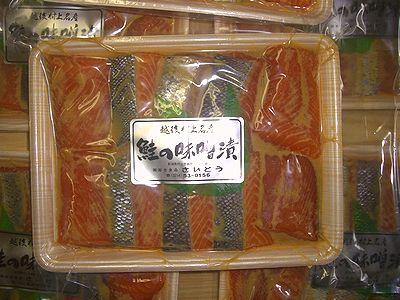 鮭の味噌漬.jpg