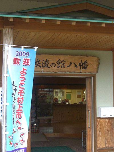 八幡温泉.jpg
