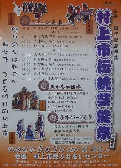 村上市伝統芸能祭