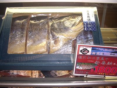 新巻鮭塩引加工半身
